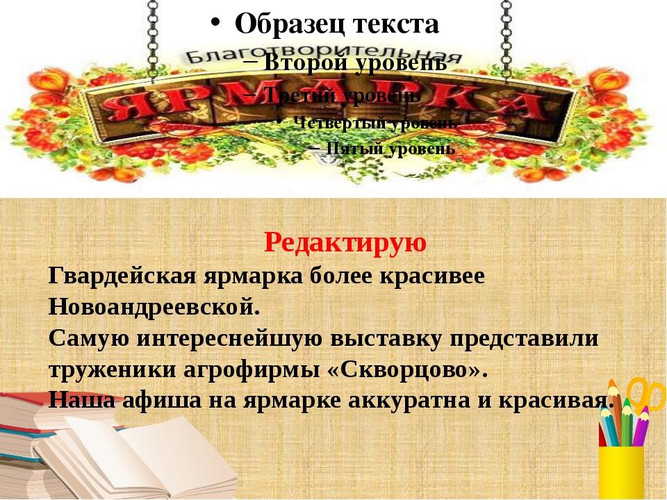 Редактирую Гвардейская ярмарка более красивее Новоандреевской. Самую интерес...