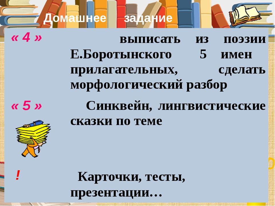 Домашнее задание « 4 » выписать из поэзииЕ.Боротынского5 имен прилагательных,...