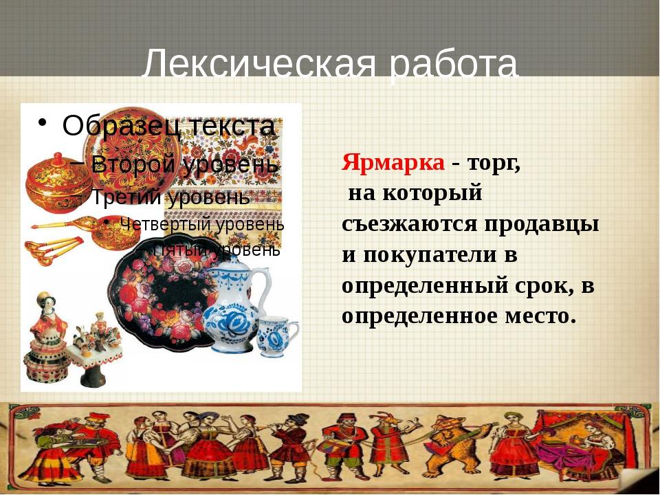 Лексическая работа Ярмарка - торг, на который съезжаются продавцы и покупател...