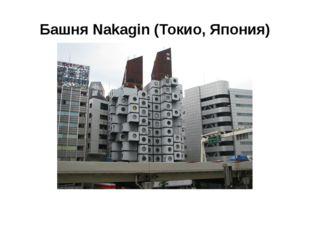 Башня Nakagin (Токио, Япония)