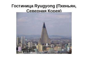 Гостиница Ryugyong (Пхеньян, Северная Корея)