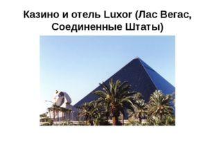 Казино и отель Luxor (Лас Вегас, Соединенные Штаты)