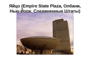 Яйцо (Empire State Plaza, Олбани, Нью-Йорк, Соединенные Штаты)