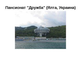 """Пансионат """"Дружба"""" (Ялта, Украина)"""