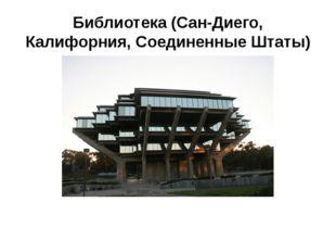 Библиотека (Сан-Диего, Калифорния, Соединенные Штаты)