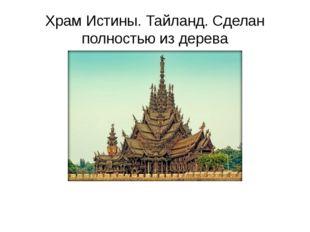 Храм Истины. Тайланд. Сделан полностью из дерева