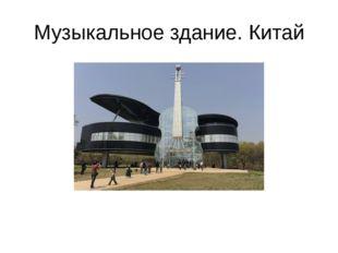 Музыкальное здание. Китай