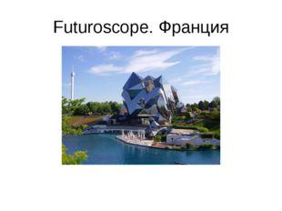 Futuroscope. Франция
