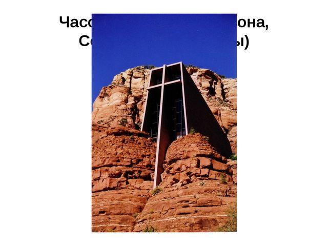 Часовня в Скале (Аризона, Соединенные Штаты)