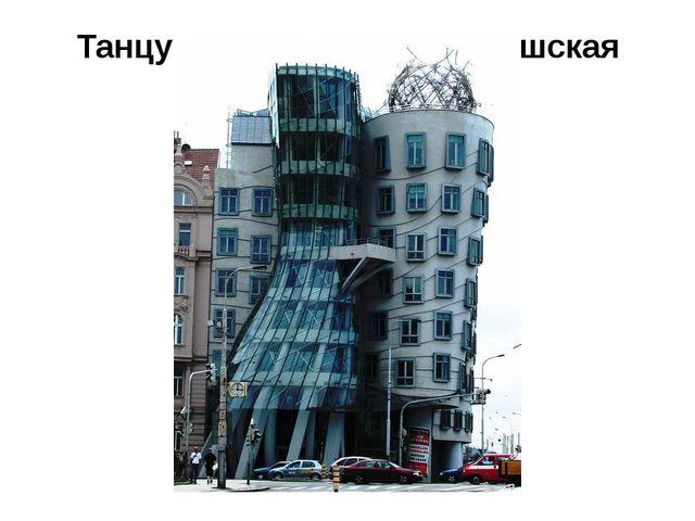 Танцующий дом (Прага, Чешская республика)