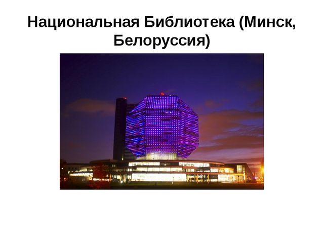 Национальная Библиотека (Минск, Белоруссия)