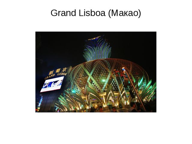 Grand Lisboa (Макао)