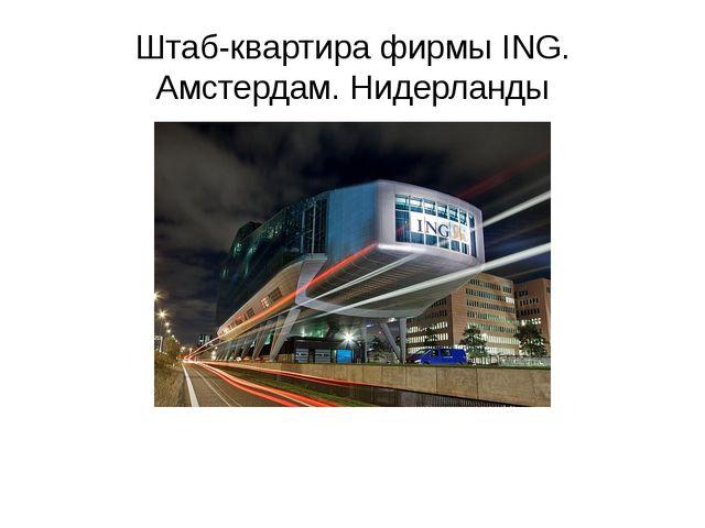 Штаб-квартира фирмы ING. Амстердам. Нидерланды