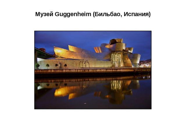 Музей Guggenheim (Бильбао, Испания)