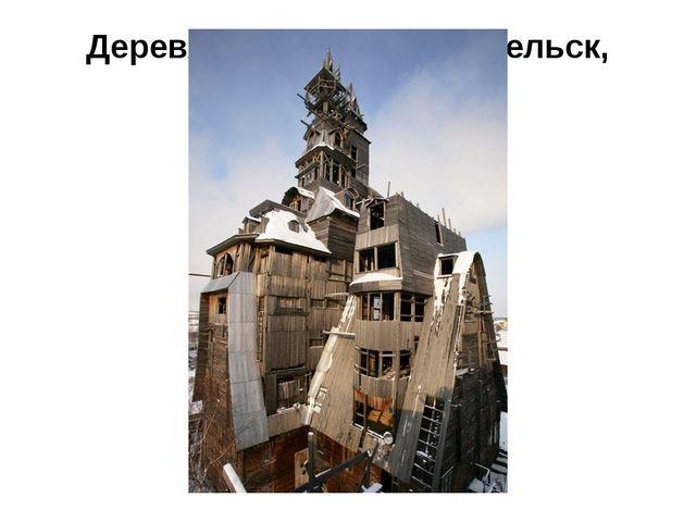 Деревянный дом (Архангельск, Россия)