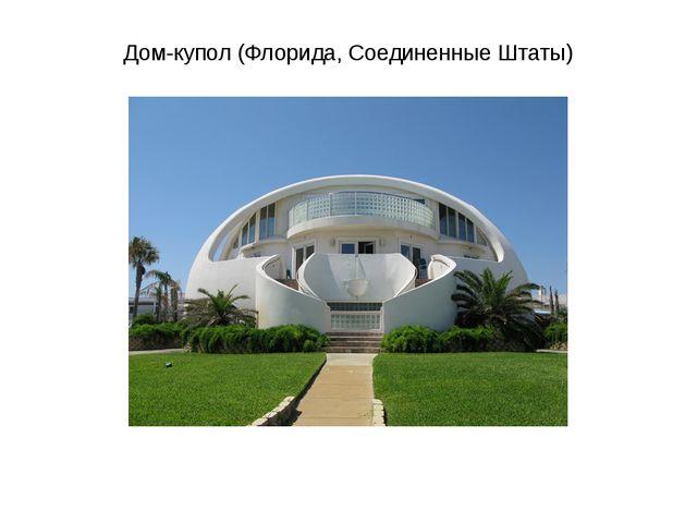 Дом-купол (Флорида, Соединенные Штаты)