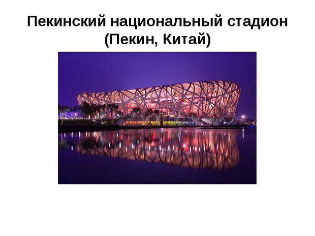Пекинский национальный стадион (Пекин, Китай)