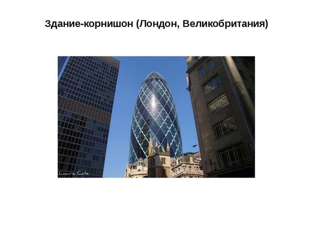 Здание-корнишон (Лондон, Великобритания)