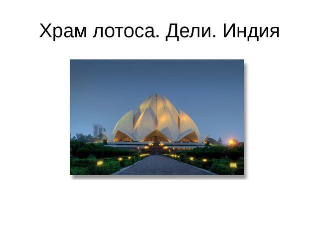Храм лотоса. Дели. Индия