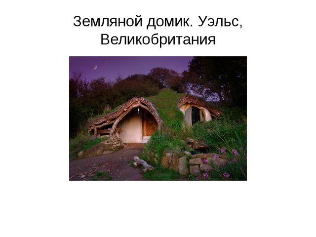 Земляной домик. Уэльс, Великобритания