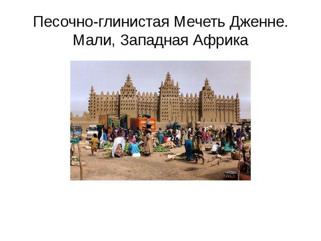 Песочно-глинистая Мечеть Дженне. Мали, Западная Африка