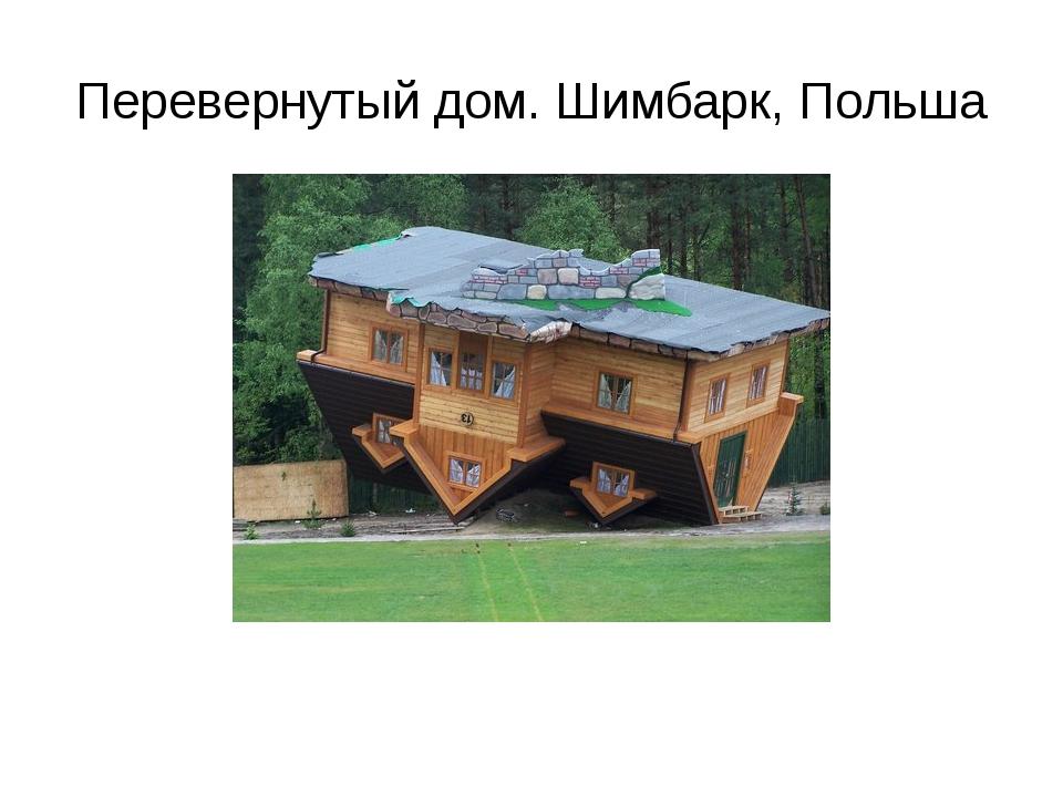 Перевернутый дом. Шимбарк, Польша