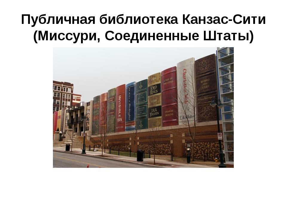 Публичная библиотека Канзас-Сити (Миссури, Соединенные Штаты)