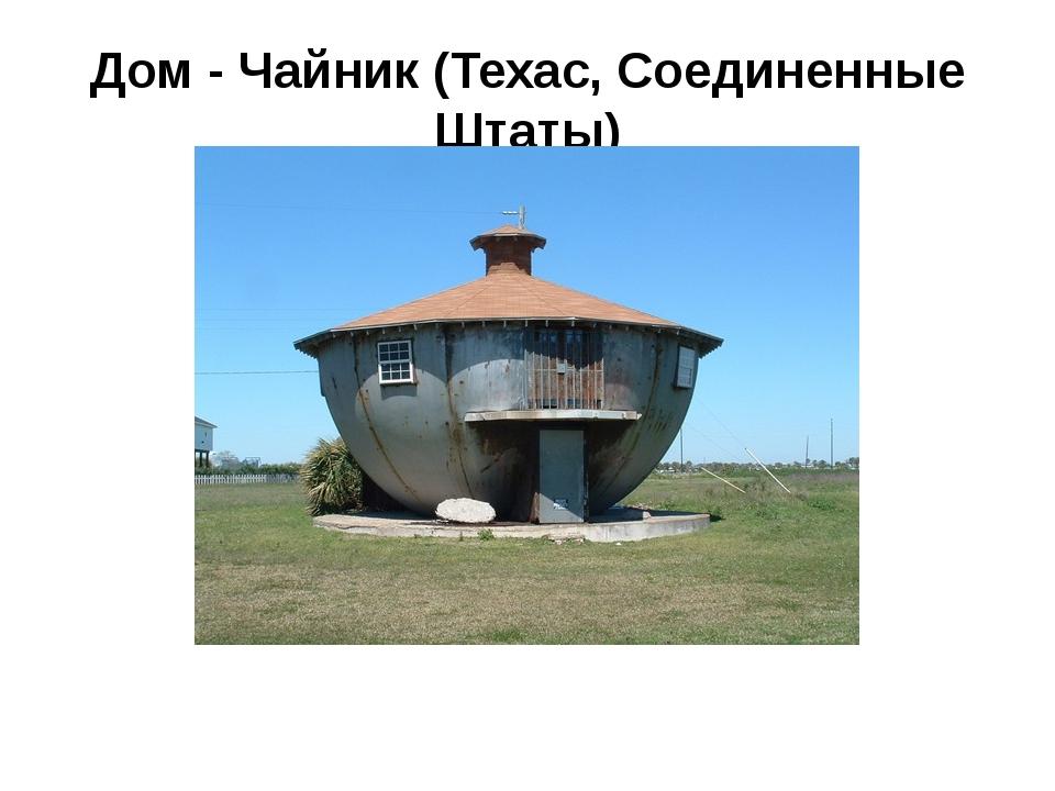 Дом - Чайник (Техас, Соединенные Штаты)