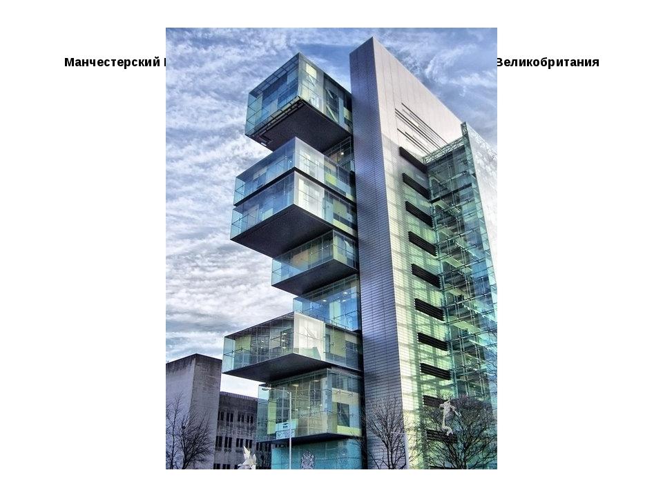 Манчестерский Центр Гражданского судопроизводства (Манчестер, Великобритания