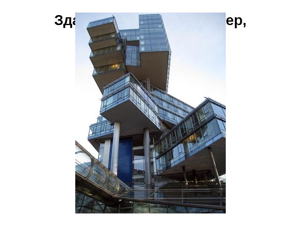 Здание Nord LB (Ганновер, Германия)