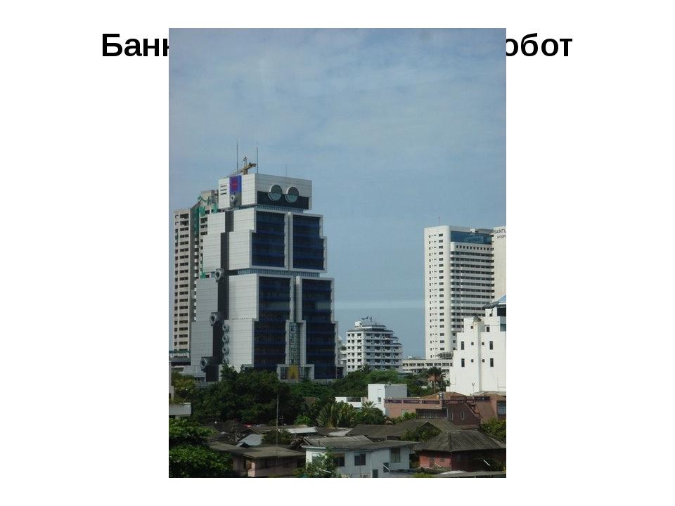 Банк Азии a.k.a Здание-робот (Бангкок, Таиланд)