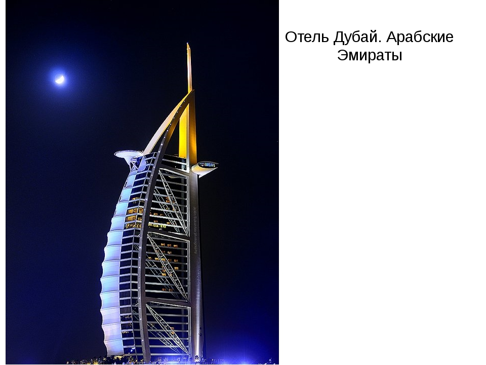 Отель Дубай. Арабские Эмираты