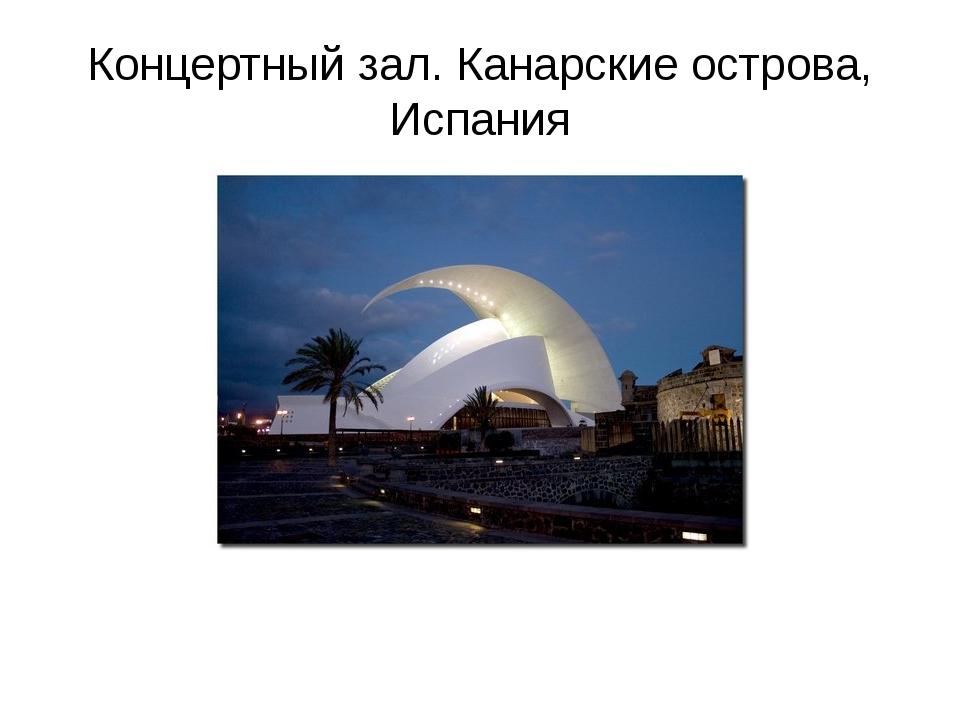 Концертный зал. Канарские острова, Испания