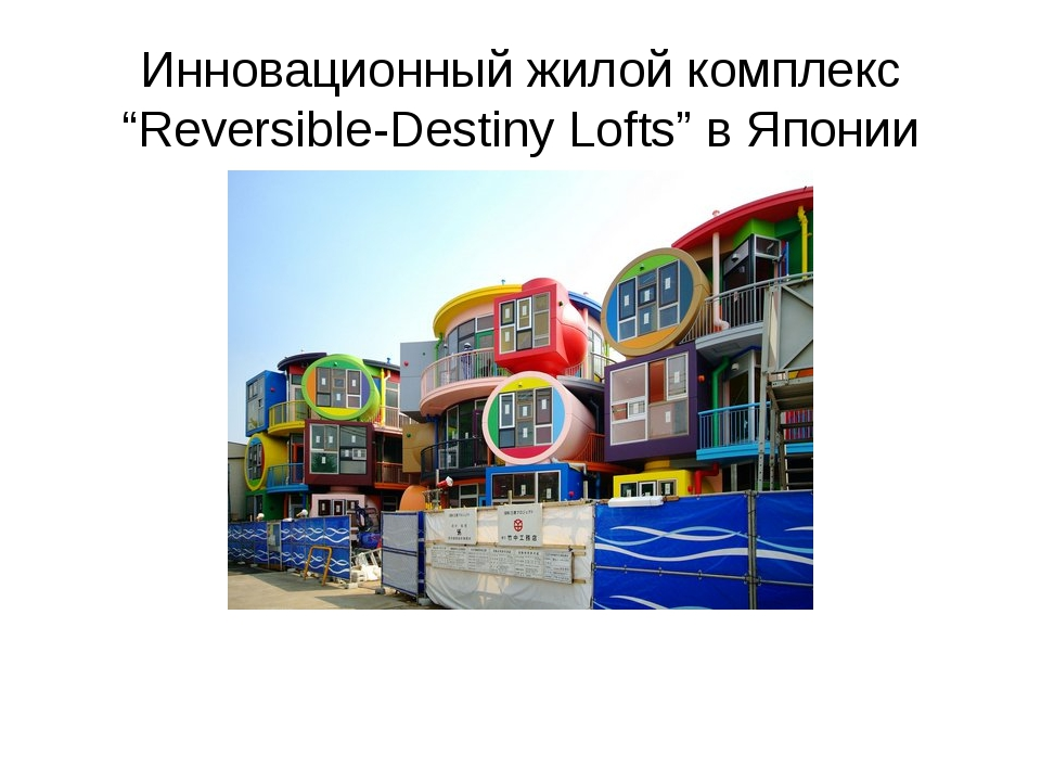 "Инновационный жилой комплекс ""Reversible-Destiny Lofts"" в Японии"
