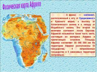 А́фрика — континент, расположенный к югу от Средиземного и Красного морей, к