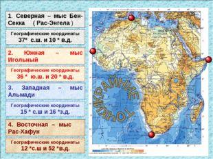1. Северная – мыс Бен-Секка ( Рас-Энгела ) Географические координаты 37* с.ш.