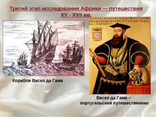 Корабли Васко да Гама Третий этап исследования Африки — путешествия XV - XVII