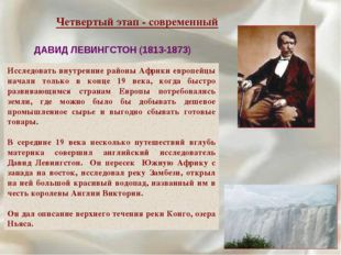 ДАВИД ЛЕВИНГСТОН (1813-1873) Исследовать внутренние районы Африки европейцы н