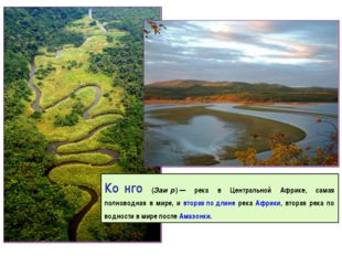 Ко́нго (Заи́р)— река в Центральной Африке, самая полноводная в мире, и втора