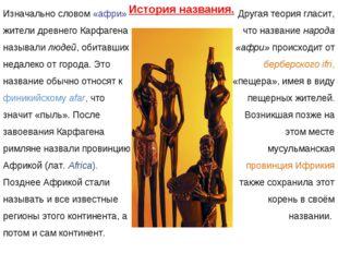 История названия. Изначально словом «афри» жители древнего Карфагена называли