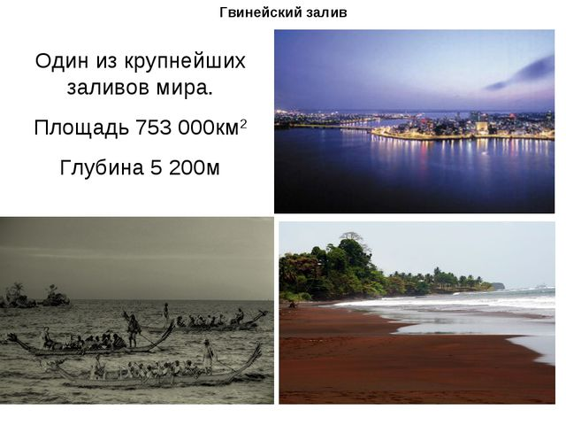 Гвинейский залив Один из крупнейших заливов мира. Площадь 753 000км2 Глубина...