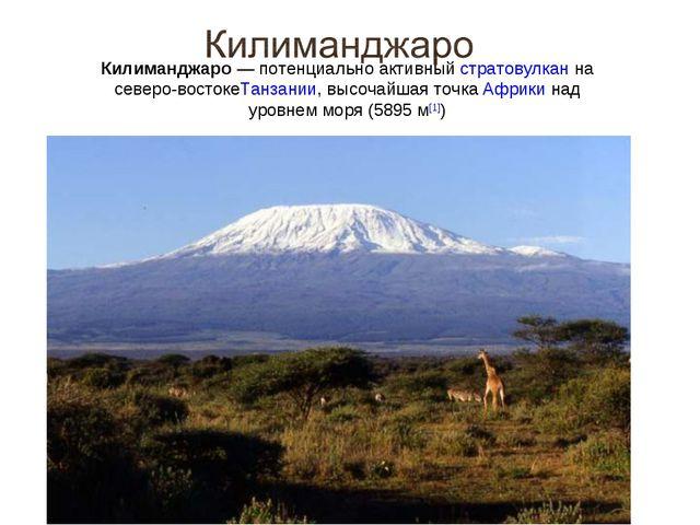 Килиманджаро— потенциально активныйстратовулканна северо-востокеТанзании,...