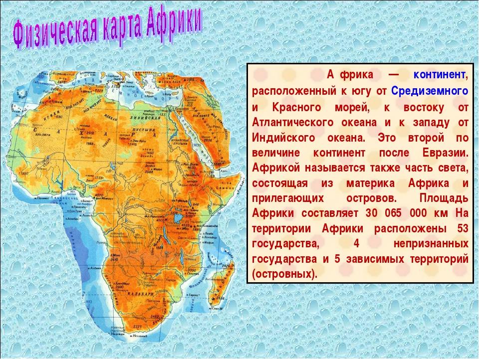 А́фрика — континент, расположенный к югу от Средиземного и Красного морей, к...