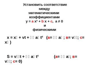х = х₀ + vt + ⅟₂ aₓ t² (а= ⅟₂ aₓ ; в= vₒₓ; с= хₒ ) S = vₒₓt + ⅟₂ aₓ t² (а= ⅟