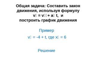 Общая задача: Составить закон движения, используя формулу vₓ = vₒₓ+ aₓ t, и п