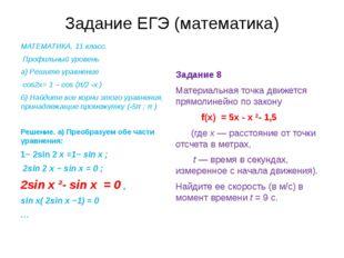 Задание ЕГЭ (математика) МАТЕМАТИКА, 11 класс. Профильный уровень а) Решите у