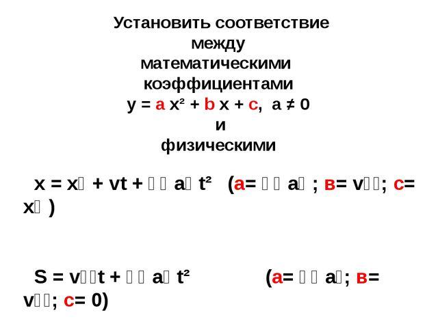 х = х₀ + vt + ⅟₂ aₓ t² (а= ⅟₂ aₓ ; в= vₒₓ; с= хₒ ) S = vₒₓt + ⅟₂ aₓ t² (а= ⅟...