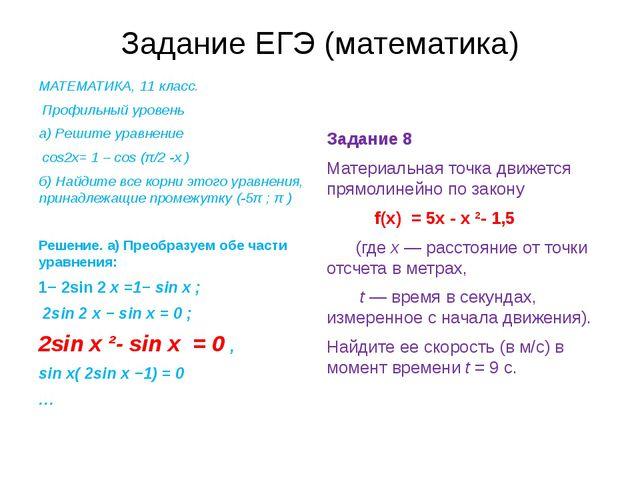 Задание ЕГЭ (математика) МАТЕМАТИКА, 11 класс. Профильный уровень а) Решите у...