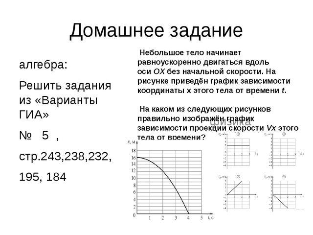 Домашнее задание алгебра: Решить задания из «Варианты ГИА» № 5 , стр.243,238,...