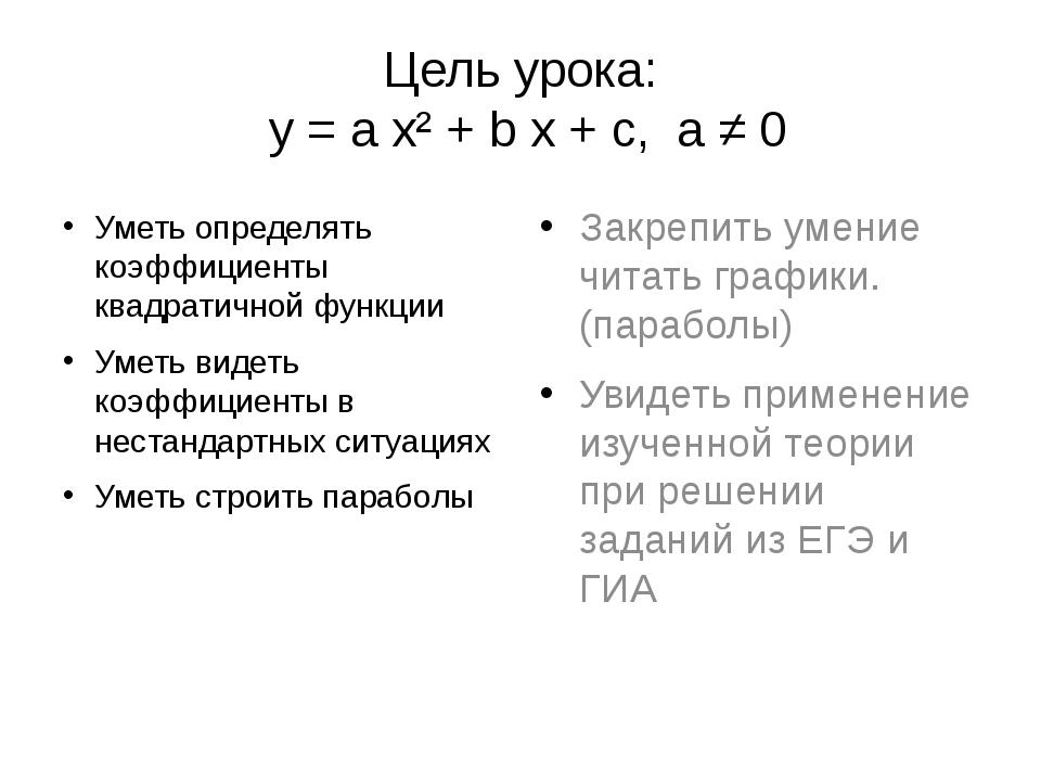 Цель урока: у = а х² + b x + c, а ≠ 0 Уметь определять коэффициенты квадратич...